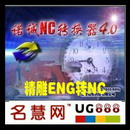 <table><tr><td><font color=blue>诺诚NC转换器4.0  北京精雕5.X 刀路 ENG程序转换软件</font></td></tr></table>